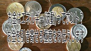 お金 エネルギー(波動)お金 引き寄せ体験談