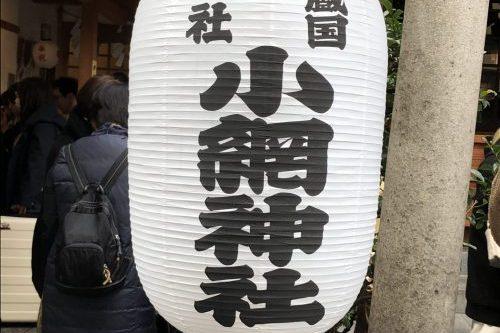 小網神社 波動 混雑