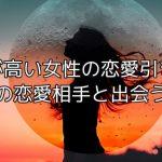 つらい恋をやめて幸せな恋がしたい人必見!波動が高い女性になって幸せを引き寄せよう