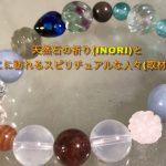 天然石の祈り(INORI)とスピリチュアル系の体験談(取材記事)