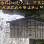縁切りの強力な効果が期待できる神社、京都の安井金毘羅宮 悪縁を切れば良縁がくる体験談