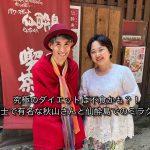 究極のダイエットは不食かも!?不食の弁護士で有名な秋山さんと仙酔島でのミラクル遭遇!