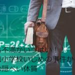 東須磨小学校いじめから読み解く学校の隠ぺい体質と波動の低さ