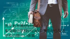 東須磨小学校 いじめ 事件