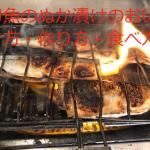 秋刀魚(さんま)のぬか漬けのおいしい焼き方・食べ方・作り方
