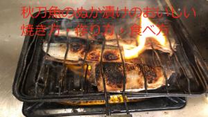 秋刀魚のぬか漬けのおいしい焼き方・作り方・食べ方