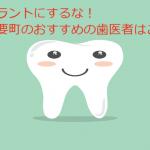 インプラントにするな!東京・要町の歯医者のここがおすすめ!