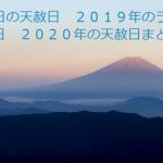 大開運日 天赦日 2020年まとめ