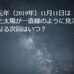 令和元年(2019年)11月11日は水星と太陽と地球が一直線!のように見える
