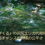 「麒麟がくる」沢尻エリカの代役・川口春奈にみるチャンスの神様の公平さ