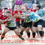ラグビーW杯 イングランド ジョナサン・ジョセフ選手に注目!