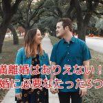 円満離婚アイキャッチ