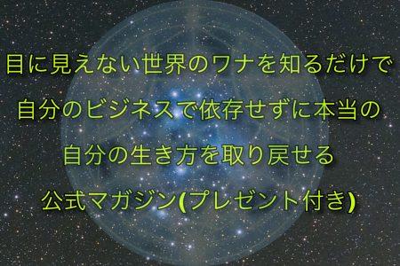 メルマガ 幾何学 真理