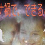 新型コロナウイルス コロナ禍 あり方 心