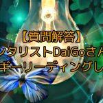 メンタリスト DaiGo 頭いい エネルギーリーディング 霊視
